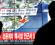 Eszak-Korea-hidrogen-bomba