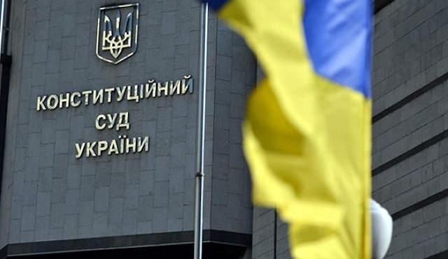 Ukrán Alkotmánybíróság